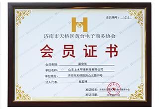 电子商务协会会员证书