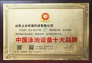 中国泳池设备十大品牌(2015)
