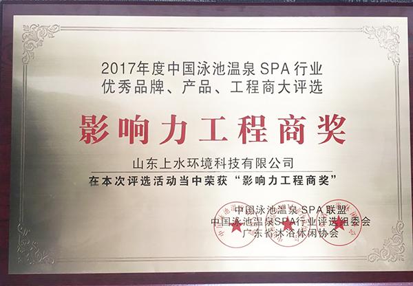 2017年度中国泳池温泉行业影响力工程商奖
