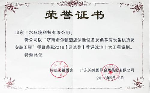 2018【匠池奖】济南希尔顿酒店杏耀项目