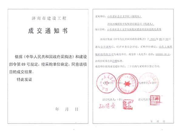 山东省社会主义学院新校区泳池中标通知