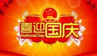 2016年国庆节放假通知