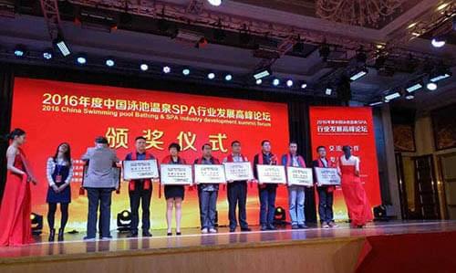 山东上水应邀出席2016中国泳池温泉SPA行业高峰论坛
