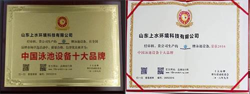 """山东上水再获""""2016年度中国泳池设备十大品牌"""""""
