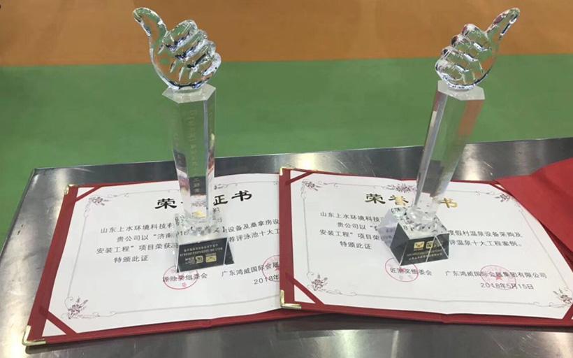 热烈祝贺山东上水环境科技有限公司荣获2018【匠池奖】