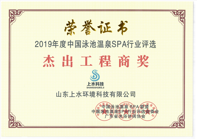 祝贺我司荣获2019年度中国泳池温泉SPA行业评选