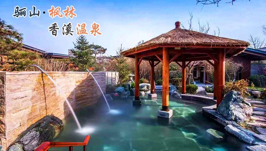 西安枫林香溪温泉